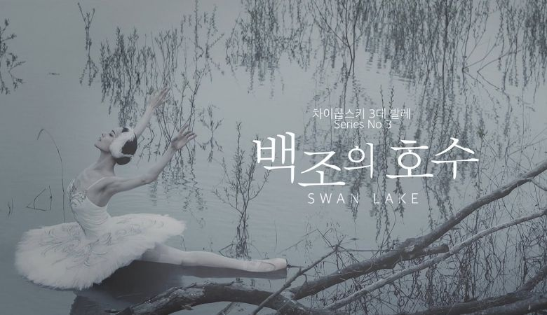 '2018 SWAN LAKE' PROMOTION FILM