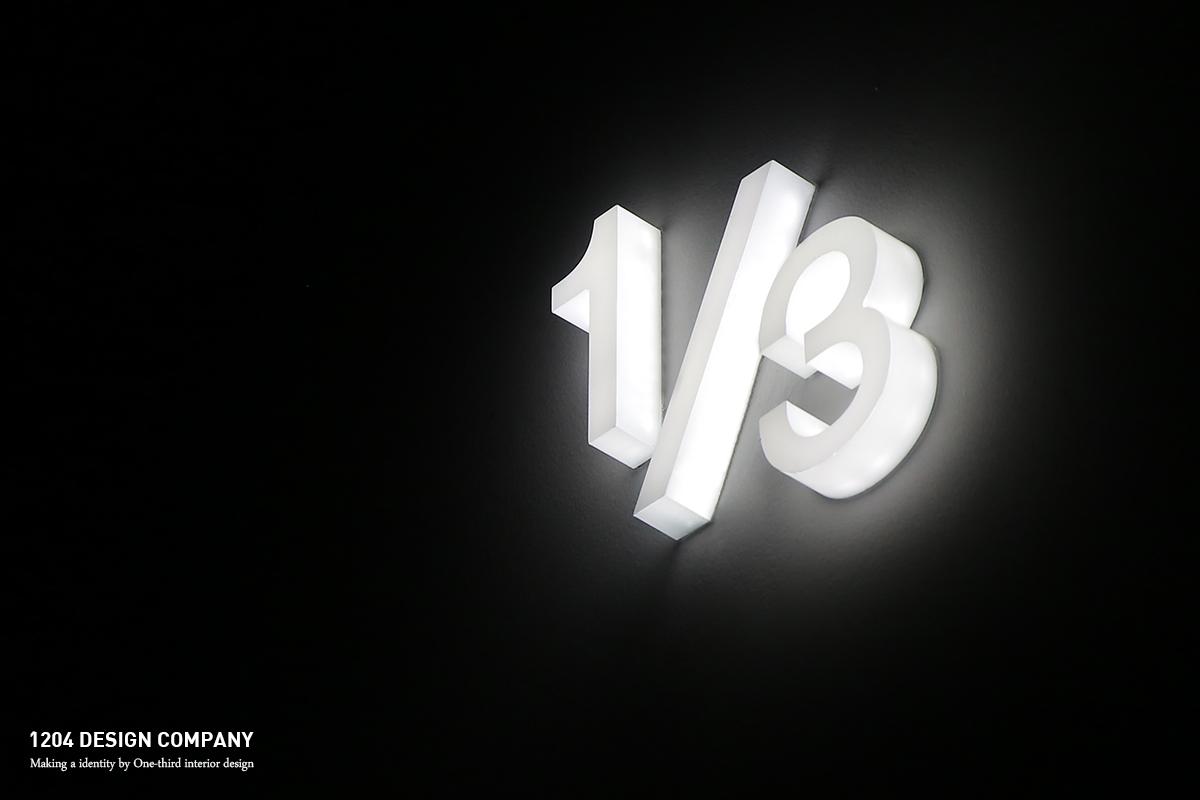 3분의1_branding_08