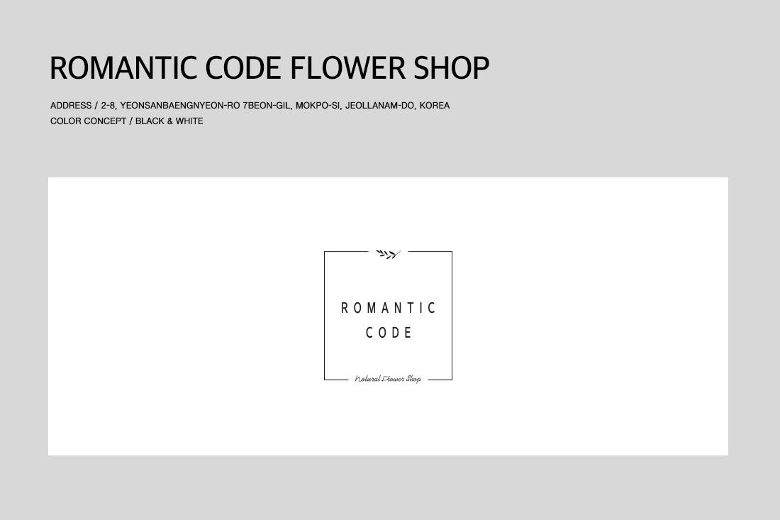 romanticcode_템플릿2